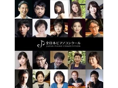「全日本ピアノコンクール2021」開催!