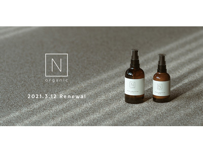 N organic人気基幹製品の化粧水・乳液の2製品が待望のリニューアル!N organic モイスチュア&バランシング ローション・セラムを3月12日(金)より新発売。