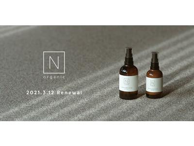 N organic人気基幹製品の化粧水・乳液の2製品が本日3月12日よりリニューアル新発売。