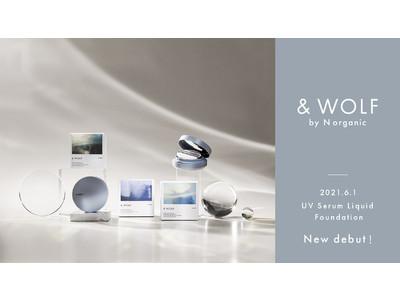 N organicがプロデュースしたメイクアップブランド「& WOLF」、UVカット機能を追加したUVセラムリキッドファンデーションを本日6月1日より新発売