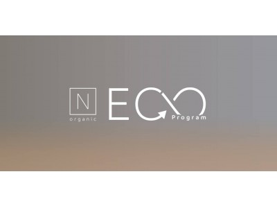 自然派ライフスタイルブランド「N organic(エヌオーガニック)」、他ブランドも含む使用済み化粧品容器を回収し新たな資源へと再生する「エコプログラム」を開始