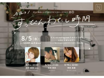 N organic誕生3周年記念、オリジナルInstagram番組「今夜のすっぴんわたし時間」OA決定!