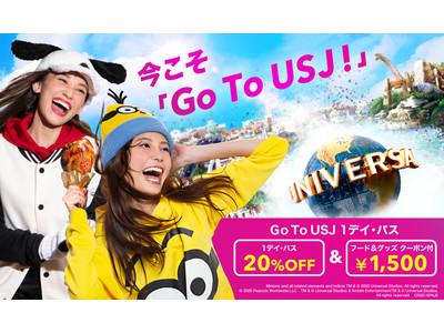 """Let's """"Go To"""" USJ! 「Go To イベントキャンペーン」の対象に!オリジナル特典とセットになった「Go To USJ 1デイ・パス」の販売を開始"""