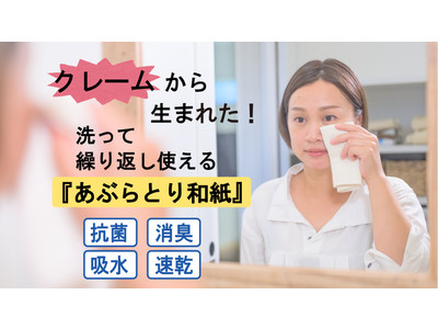 クレームから生まれた、洗って繰り返し使える「あぶらとり和紙」のご紹介です!