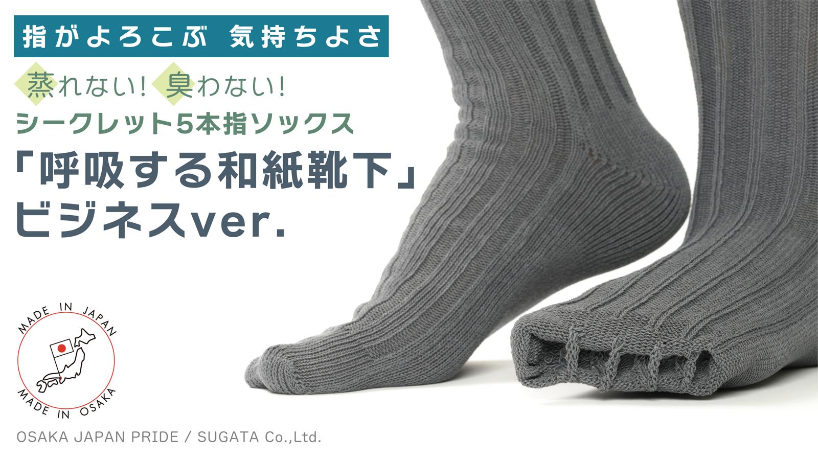 【新商品】蒸れない!臭わない!超快適!「呼吸する和紙靴下」ビジネスver. が登場!