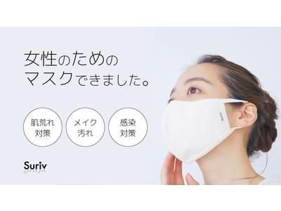 コロナ拡大、悩む女性急増!【女性のためのマスク】できました。