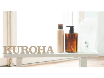 """""""10年前より、髪もっと美しく""""がコンセプトのKUROHAシリーズより、新感覚の濃密炭酸ヘアトリートメント『KUROHA  炭酸ヘアホイップ』を発売いたします。"""