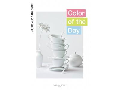 アフタヌーンティー・リビング、Spring/Summerのテーマ「Color of the Day」がスタート!あなたにぴったりの体験型ギフトが当たるプレゼントキャンペーンも