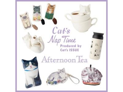"""2.22""""ネコの日""""にむけて、新作・復刻商品発売! 2/19(水)~『Cat's NapTime produced by Cat's ISSUE』"""