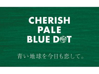 アフタヌーンティー・リビングの新プロジェクト「CHERISH PALE BLUE DOT」が始動!6/10(水)ペットリサイクル素材のエコバッグを発売!
