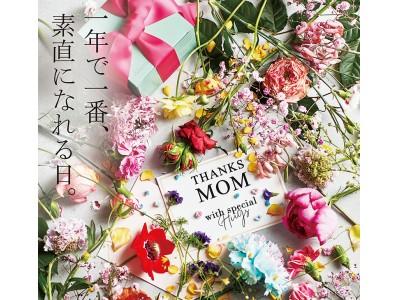 全国のアフタヌーンティー・リビングスタッフ約500人が本気で選んだ母の日ギフトが登場!4/25(木)、Thanks mom ~with special Hugs~