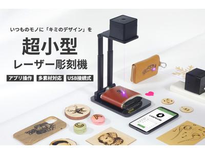 身の回りのモノにあなたのデザインを刻印しよう!小さいボディで、DIYに革命を!家庭用レーザー彫刻機LASERCUBE100が日本に初登場!