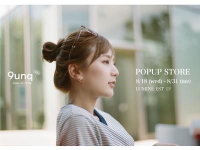 9unq ルミネエスト新宿にて〈 POPUP STOREを開催!〉有名イラストレーターとのコラボアイテムも限定発売