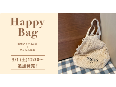 "9unq 1周年記念  ""HAPPY BAG""の追加発売が決定"