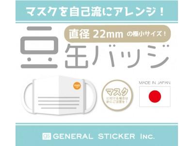 マスクにも表情を!100種類以上!極小サイズの缶バッジ「豆缶」発売!