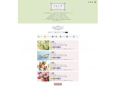 花の卸売市場が一般消費者へ向けた、「近所のお花屋さんをさがす」ウェブサイトをオープン
