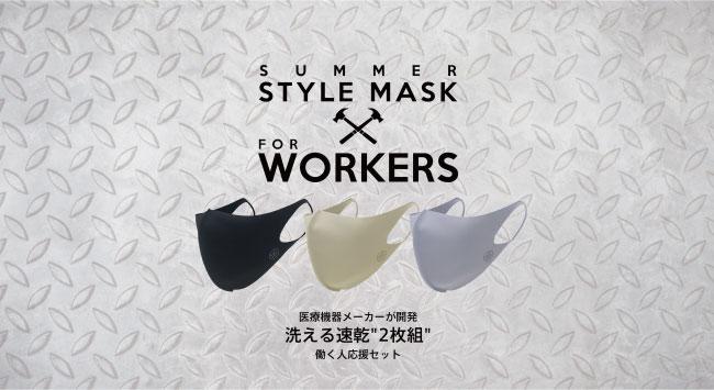 【汗を流して働く人を応援!】冷感機能付きの高機能マスクが2枚セットで割引に!!
