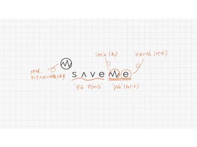 """人と地球にやさしいクリーンビューティブランド「Save ME」が遂に発売開始!! """"きれいは、巡る""""をコンセプトに【お肌と海がよろこぶトーンアップUVクリーム】"""