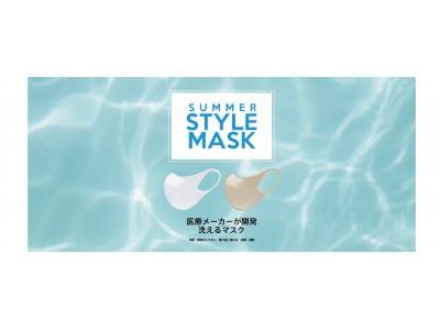 【大ヒット御礼】医療機器メーカーが開発したくり返し洗える高機能立体マスクに、新色ピンクが登場! 売り上げの一部はピンクリボン運動に寄付されます。