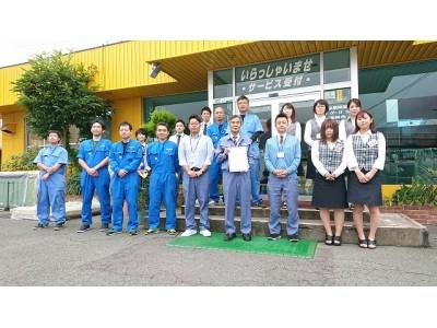 テュフ ラインランド ジャパン、株式会社自動車ガラス販売八戸に対し「ガラスリペアショップ認証」を発行、青森県で初
