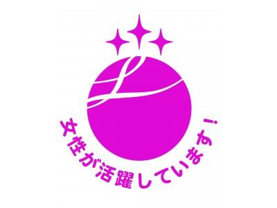 テュフ ラインランド ジャパン、女性活躍推進法に基づいた「えるぼし」認定を取得