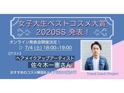 「女子大生ベストコスメ大賞 2020SS」を発表!連動オンラインイベント「女子大生ベストコスメ大賞 2020SS 発表会」を2020年7月4日(土)に開催決定!