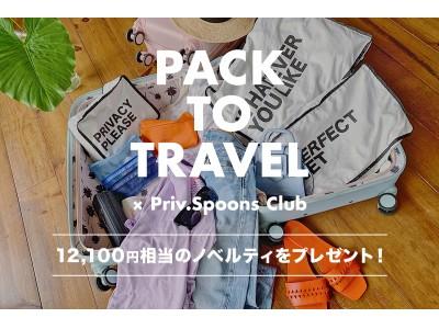 【12,100 円のノベルティプレゼント!】期間限定PACK TO TRAVELキャンペーンを7/6(月)よりスタート
