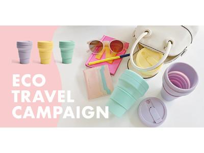 サステナブルな旅を応援!期間限定ECO TRAVEL(エコトラベル)キャンペーンを8/17(月)よりスタート