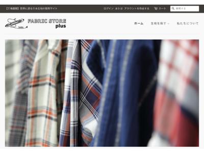 日本生地のオンライン販売サイト【FABRIC STORE Plus / ファブリックストア プラス】が3月9日よりスタート