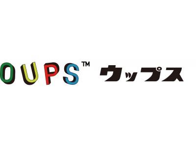 うれしい!たのしい!大好き!がコンセプト、『OUPS(TM)/ウップス』のオンラインストアをスタート