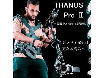 Digitalfoto THANOS PRO IIジンバルサポートシステムの日本発売先行予約を開始