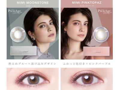 小さいのに高発色でナチュラルに盛れる!PienAge mimigemme(ピエナージュ ミミジェム)の新色2色を発表7月21日、ECサイトで先行販売開始