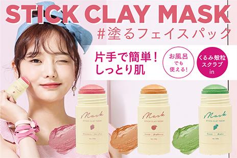 海外で話題!片手で簡単しっとり肌!塗って洗い流すだけ、スティックタイプのフェイスマスクパック新発売