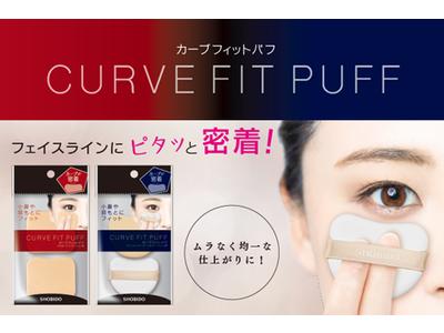 小鼻や目もとにカーブが密着!曲線フィットで仕上げに差がつく「カーブフィットパフ」2種類を新発売