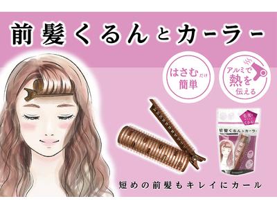 はさむだけ簡単!3層構造で毛先をきちんとカールする「前髪くるんとカーラー」新発売