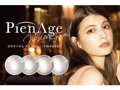 宝石の煌めきを閉じ込めた「PienAge mimigemme」から、新色4色が待望の1monthで新登場!