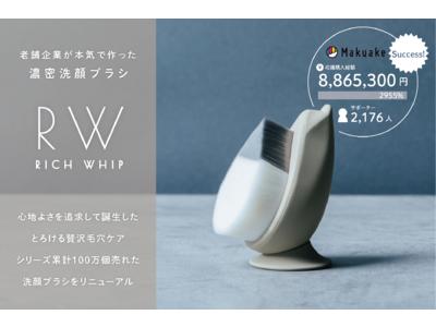 応援購入サイトMakuake(マクアケ)にて、目標金額2,955%を達成した濃密洗顔ブラシ「リッチホイップブラシSHINKA」を一般販売開始