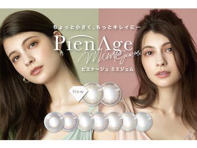 """""""小さく盛る""""カラーコンタクトレンズ「PienAge mimigemme」1dayから、新色2色が登場!"""