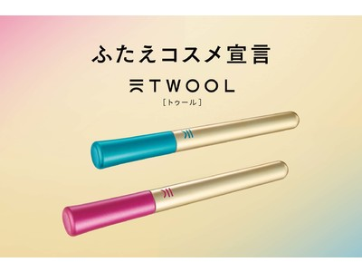 創業73年、化粧道具の老舗が作る、新次元のふたえコスメ「TWOOL(トゥール)」が9月8日よりPLAZA、ロフト、ドン・キホーテ、自社ECサイトで新発売
