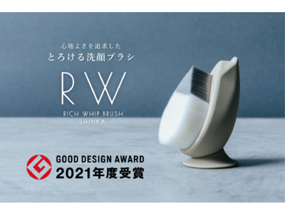 リッチホイップブラシSHINKAが「2021年度グッドデザイン賞」を受賞