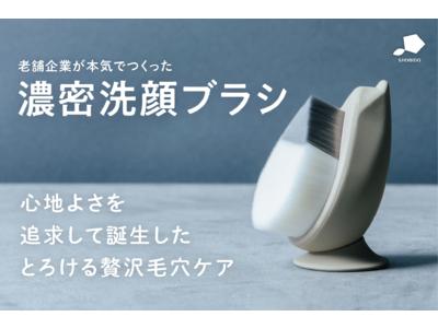 老舗企業が本気で作った濃密洗顔ブラシ「リッチホイップブラシ」アップデート版を応援購入サービスのMakuake (マクアケ)から先行発売