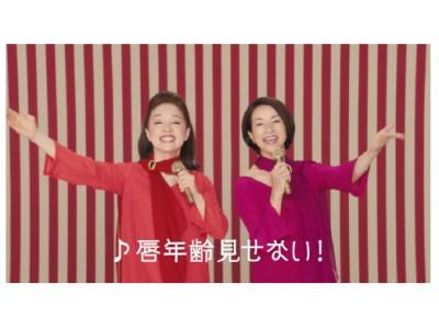 2018年春限定 大物女優デュオ 誕生!? 軽快な歌とチャーミングなダンスに注目!