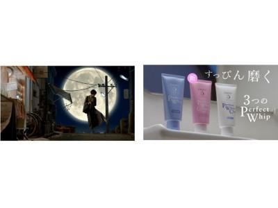 満島ひかりさん「花よりコロッケ」? 忙しくも懸命に生きる女性を描く新CM 「洗顔専科」新TVCM 『おかえり娘』篇 2018年3月下旬より全国で順次放送開始