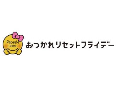 ベネフィーク×プレミアムフライデー 働く女性が心や体をリセットする金曜日の新習慣『おつかれリセットフライデー』を展開! ~2018年6月29日(金)から、大阪・名古屋・東京で体験イベントを順次開催~