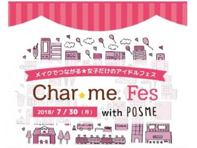 女子高校生チームと共創するプロジェクト「POSME (ポスメ)」が女性アイドルイベント「Char☆me Fes with POSME」を開催