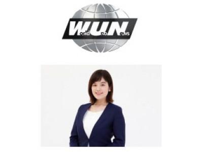クスッと笑える! ニュース形式の新CM「WUN(ワールド・ウーノ・ニュース)」 テレビ東京 ドラマBiz「ラストチャンス」内で放送決定 筧美和子さんが初めて挑戦するニュースキャスターの姿も必見!