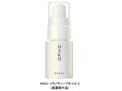乾燥しがちな肌へ 「HAKU」の保湿・美白ケア 薬用美白オイルが進化 ~2018年10月21日(日)数量限定発売~
