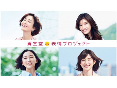 """「資生堂 表情プロジェクト」 第5弾、プロモーション開始 「私たちの表情は、もっと美しい」 ~""""全ての女性の表情が主役"""" 新CM(4篇)公開~"""