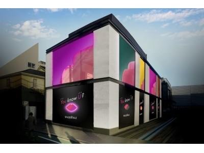 マキアージュの期間限定ポップアップイベントを東京・大阪で開催 「新しいキレイ」を発見できるルージュを数量限定発売 ~You know U? もうひとりのアナタ~