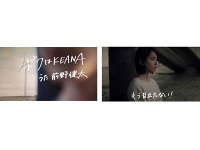 吉岡里帆がセリフなしの「表情」だけですべてを語る!魅せる! 新動画『ボクはKEANA』